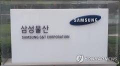 삼성물산, 지난해 매출 30조7620억·영업익 8670억