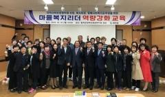 칠곡군 왜관읍, '마을 복지리더 역량강화교육' 실시