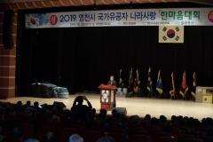 영천시, 국가유공자 나라사랑 한마음대회 개최