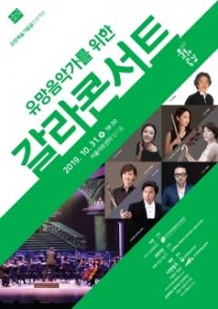 어울아트센터, 31일 '지역 유망음악가 갈라콘서트' 개최