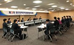 대구지역인적자원개발위원회, 제3차 위원회 개최
