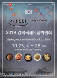 경북도, 23일부터 경주엑스포에서 '국제식품박람회' 개최