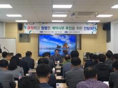 고양시, '청렴하고 공정한 계약사무 위한 간담회' 개최...공정계약 업무추진