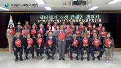 대구서부교육청, '닥터헬기 소생 캠페인' 릴레이 동참