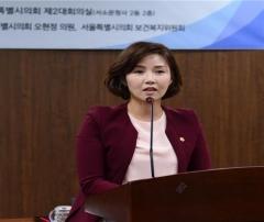 오현정 서울시의회 보건복지위 부위원장, 서울형 커뮤니티케어 모형개발 연구성과 논의