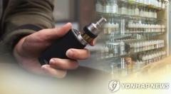 정부, 액상형 전자담배 '사용중단' 강력 권고