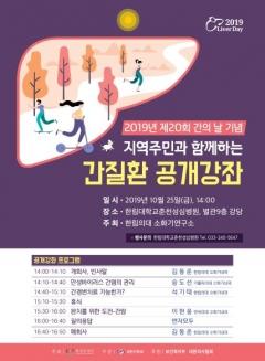 한림대춘천성심병원, '간의 날' 기념 간질환 공개건강강좌 개최