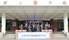 NH농협은행, 50보병사단 방문해 위문품 전달