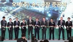 인천경제청, IFEZ 송도에 수소연료전지 전극촉매 제조시설 준공
