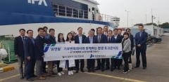 인천항만공사, '기후변화대사와 함께하는 신기후체제·4차 산업혁명' 선상 토크콘서트 개최