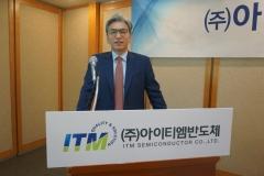 '세계 유일 PMP 양산' 아이티엠반도체, 상장 통해 2차전지 시장 도전