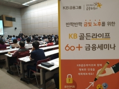 KB국민은행, 노후 자산관리 위한  KB골든라이프 60+금융세미나' 개최