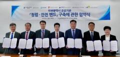 인천도시공사, '인천지역 공공기관 청렴협의회 청렴·안전 밴드 구축' 협약