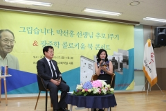 광주문화재단, '광주학 연구 소모임 연합콜로키움' 개최