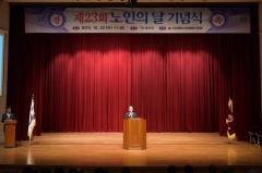목포시, 제23회 노인의 날 기념식 개최