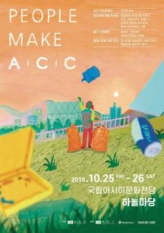 아시아문화전당, 업사이클 창제작 워크숍·전시·공연 개최