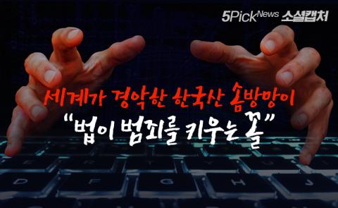 """세계가 경악한 한국산 솜방망이…""""법이 범죄를 키우는 꼴"""""""