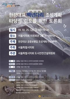 서울시의회, 25일 `한강대교 백년다리 조성계획 타당성 검토 토론회` 개최