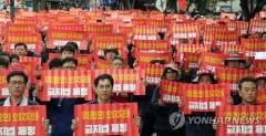 민주노총 '위험의 외주화 금지법 제정' 결의대회 개최