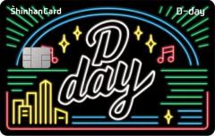 신한카드, 밀레니얼 세대 겨냥한 '디데이 카드' 출시