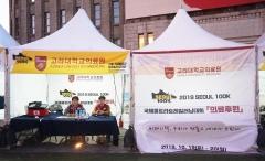 고려대의료원, 서울 국제울트라트레일러닝대회 '서울100K' 의료지원