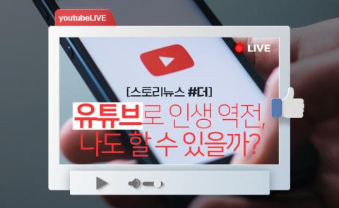 유튜브로 인생 역전, 나도 할 수 있을까?