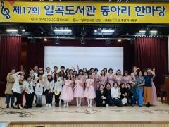 광주 북구, 제18회 일곡도서관 동아리 발표회 개최