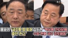 """김두관 """"액상형 전자담배 수입·판매 금지 검토해야""""…홍남기 """"금지할 법 없어"""""""