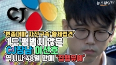 CJ 장남 이선호 '집행유예'