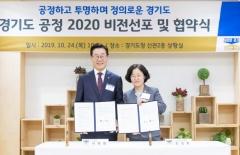 경기도, 공정거래위원회와 공정경제 질서 구현 '맞손'