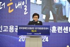 한국장애인고용공단, 장애인 전용 '경기맞춤훈련센터' 판교 테크노밸리에 개소
