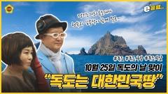 경기도의회, '독도의 날' 맞아 노래 동영상 공개