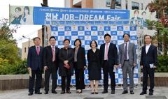 순천대 대학일자리센터, '전남 JOB-DREAM Fair' 성료
