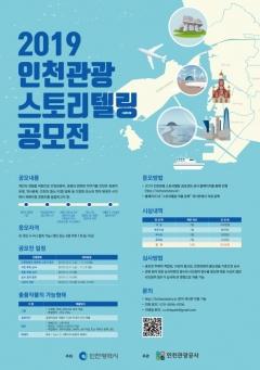 인천시-인천관광공사, '2019 인천관광 스토리텔링 공모전' 진행