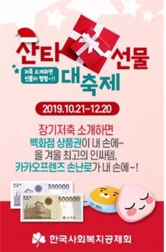 한국사회복지공제회, `산타선물 대축제` 저축 장려 캠페인 진행