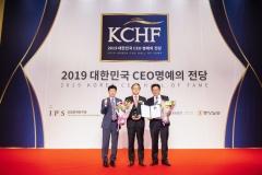 중부발전 박형구 사장, `2019 대한민국 CEO 명예의 전당` 2년 연속 수상