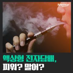 필리핀서 16세 소녀 '전자담배 관련 폐 손상'