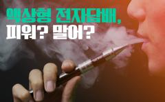 액상형 전자담배 유해성분 발표 앞두고…담배업계 '긴장'