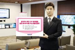 키움증권, 미국주식 투자 101 아카데미 개최