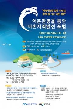 한국어촌어항공단-경기대, 30일 '어촌관광 통한 어촌지역발전 포럼' 개최
