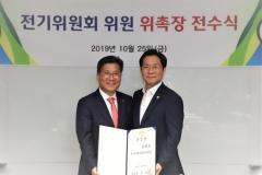 전기위원회, 전기공사협회 류재선 회장 등 신임 위원 위촉장 전달