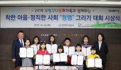 인천도시공사, '청렴'그리기 대회 시상식 개최
