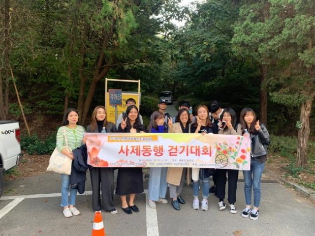 삼육보건대, `2019 사제동행 걷기대회` 개최