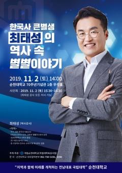 순천대, 순천시민 대상 인문 특강 개최