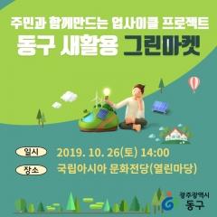 광주 동구, 국립아시아문화전당과 26일 그린마켓 행사 개최