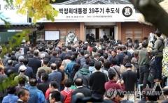 오늘 박정희 전 대통령 서거 40주기…서울·구미 등서 추모 행사