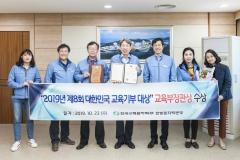 한빛원전, '교육기부 대상' 교육부장관상 수상
