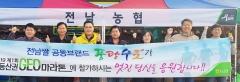"""전남농협 """"쌀은 전남 쌀 '풍광수토'가 최고여라~"""""""