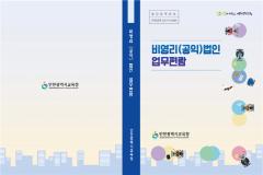 인천시교육청, 비영리(공익)법인 업무편람 발간