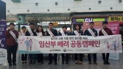 인천교통공사-인구보건복지협회, 임산부 배려 캠페인 전개